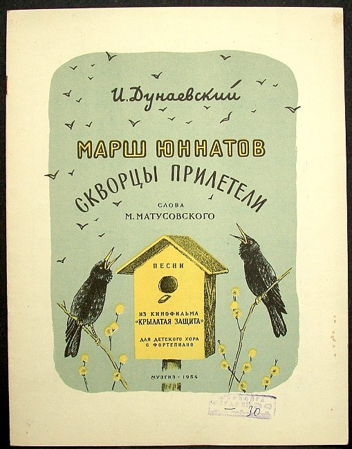 Collection of Soviet Children's Sheet Music from Moscow and Leningrad, 1946 – 1961
