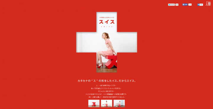 Japanese Web Design Inspiration