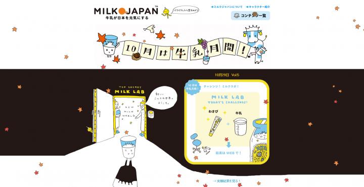 MILK JAPAN