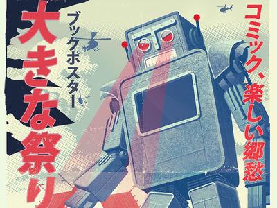 Big Fest Robo by Katya Chinaski